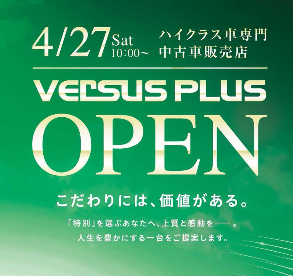 VERSUS PLUS鈴鹿店 OPEN!!