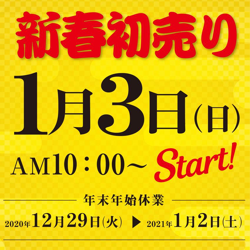 新春初売り<初夢祭>は1月3日スタート!